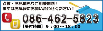 点検・お見積り・ご相談無料! 086-462-5823