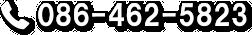 086-462-5823