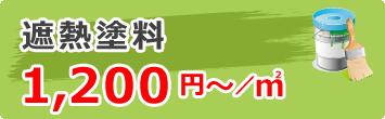遮熱塗料1,200円~/㎡