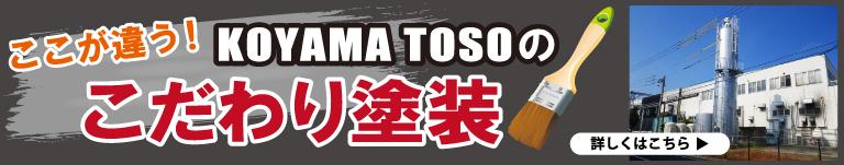 ここが違う!KOYAMA TOSOのlこだわり塗装