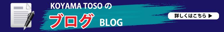 小山塗装のブログ