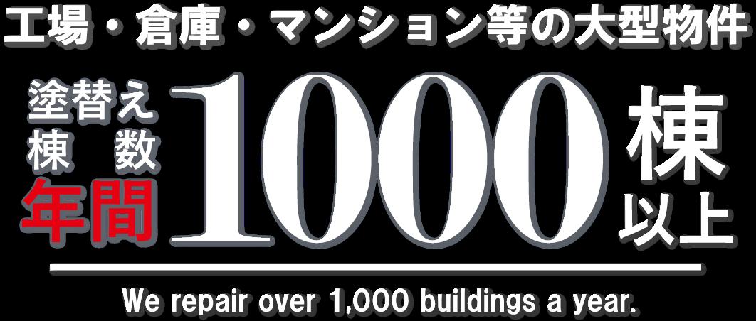 工場・倉庫・マンション等の大型物件の塗替え棟数年間1000棟以上